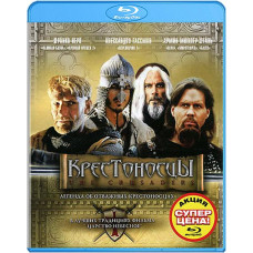 Крестоносцы (2001) [Blu-ray]