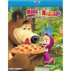 Маша и Медведь: Дышите, не дышите [Blu-ray]