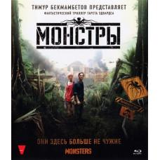 Монстры (Спец издание) [Blu-ray]