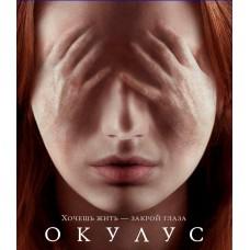 Окулус [Blu-ray]