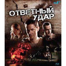 Ответный удар (Сезон 1) [Blu-ray]