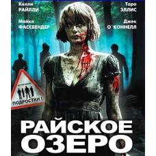 Райское озеро [Blu-ray]