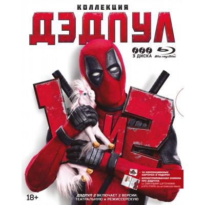 Дэдпул - Коллекция (Дэдпул + Дэдпул 2 (Режиссерская версия)) [Blu-ray]