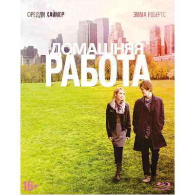 Домашняя работа (2011) [Blu-ray]