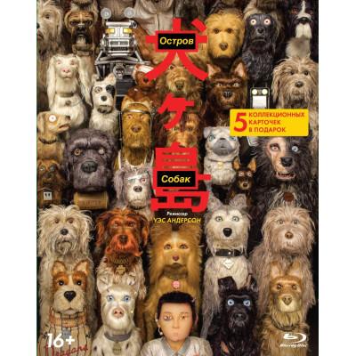 Остров собак [Blu-ray]