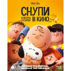 Снупи и мелочь пузатая в кино [Blu-ray]