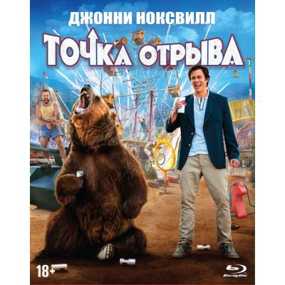 Точка отрыва [Blu-ray]