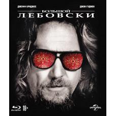 Большой Лебовски [Blu-ray]