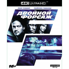 Двойной форсаж [4K UHD Blu-ray]