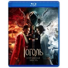 Гоголь: Страшная месть [Blu-ray]