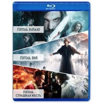 Гоголь (Трилогия) [Blu-ray]