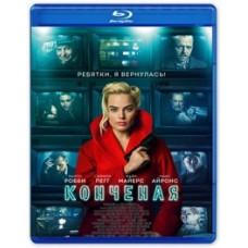 Конченая [Blu-ray]