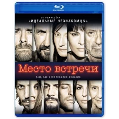 Место встречи (2017) [Blu-ray]