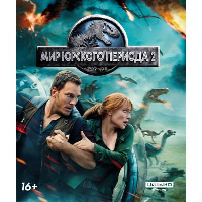 Мир Юрского периода 2 [4K UHD Blu-ray]