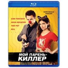 Мой парень - киллер [Blu-ray]