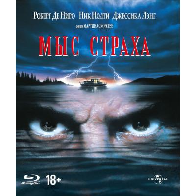 Мыс страха (1991) [Blu-ray]