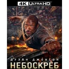 Небоскреб (2018) [4K UHD Blu-ray]