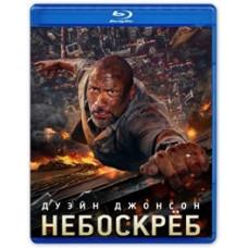 Небоскреб (2018) (Специальное издание) [Blu-ray + DVD]