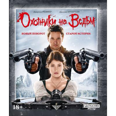 Охотники на ведьм [4K UHD Blu-ray]