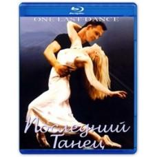 Последний танец (2003) [Blu-ray]