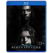 Реинкарнация (2018) [Blu-ray]