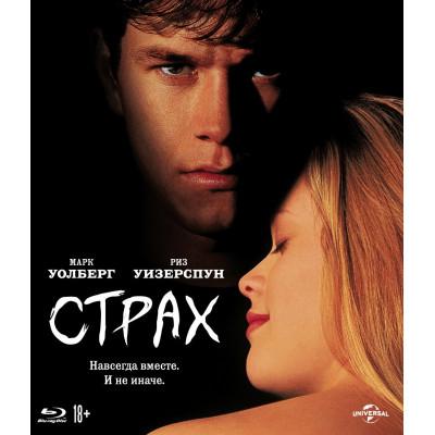 Страх (1996) [Blu-ray]