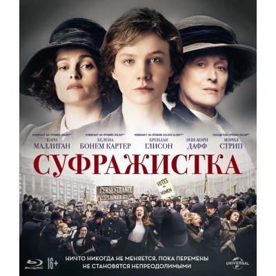 Суфражистка [Blu-ray]