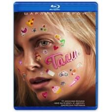 Талли [Blu-ray]