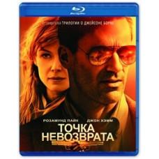 Точка невозврата (2017) [Blu-ray]