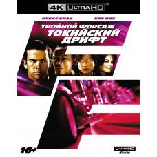 Тройной форсаж: Токийский дрифт [4K UHD Blu-ray]