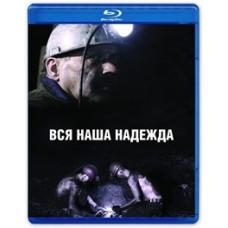 Вся наша надежда [Blu-ray]
