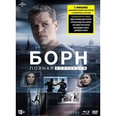 Борн (Полная коллекция - 5 фильмов) (+ 2 DVD + карточки) [Blu-ray]