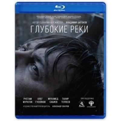 Глубокие реки [Blu-ray]