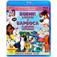 Бобик в гостях у Барбоса и другие истории (Шедевры отечественной мультипликации) [Blu-ray]