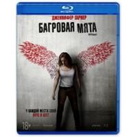 Багровая мята (+ артбук) [Blu-ray]