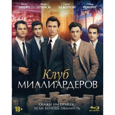 Клуб миллиардеров [Blu-ray]