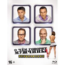 О чем говорят мужчины - Продолжение [Blu-ray]