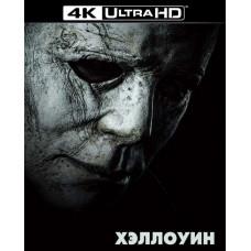 Хэллоуин (2018) [4K UHD Blu-ray]
