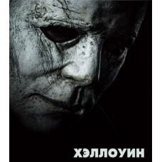 Хэллоуин (2018) [Blu-ray]