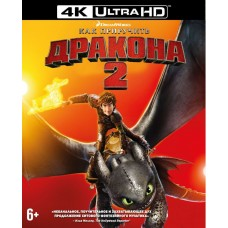 Как приручить дракона 2 (+артбук) [4K UHD Blu-ray]