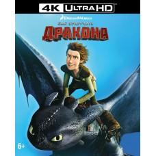 Как приручить дракона [4K UHD Blu-ray]