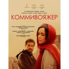 Коммивояжер (2016) + Развод Надера и Симин [Blu-ray]