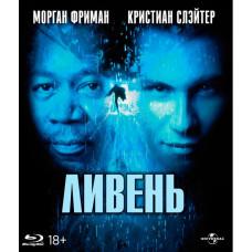 Ливень (1997) [Blu-ray]