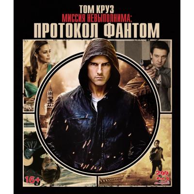Миссия невыполнима: Протокол Фантом (Специальное издание) [Blu-ray]
