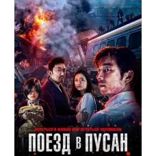 Поезд в Пусан [Blu-ray]
