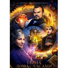 Тайна дома с часами [Blu-ray]
