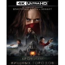 Хроники хищных городов (+артбук) [4K UHD Blu-ray]