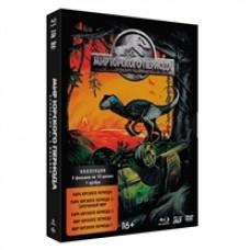Мир Юрского периода (Коллекция5фильмов) (DVD бонус + артбук) [Blu-ray]