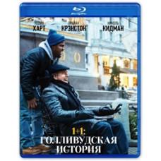 1+1: Голливудская история (+артбук) [Blu-ray]