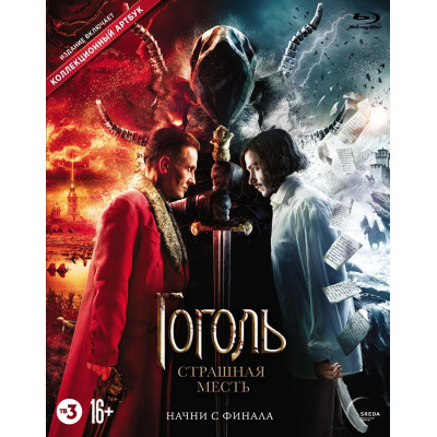 Гоголь: Страшная месть (+артбук) [Blu-ray]